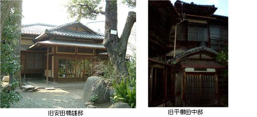 旧安田楠雄邸と旧平櫛田中邸